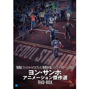 ヨン・サンホ 長編アニメーション映画 傑作選DVD-BOX
