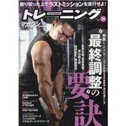 トレーニングマガジン vol.74(B・B MOOK 1521) [ムックその他]