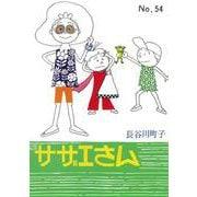 サザエさん 54巻 [単行本]