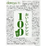dancyuおいしいレシピ100+28品 [ムックその他]