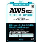 要点整理から攻略する『AWS認定 データベース-専門知識』 [単行本]