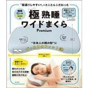 「寝返りしやすい!」にとことんこだわった「極」熟睡ワイドまくらPremium-日本人の頭の形にぴったりのフィット感! [単行本]