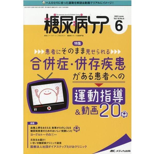糖尿病ケア2021年6月号<18巻6号> [単行本]