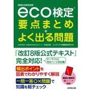 eco検定要点まとめ+よく出る問題 [単行本]