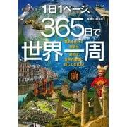 1日1ページ、365日で世界一周 [単行本]