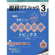 眼科グラフィック2021年3号<10巻3号> [単行本]
