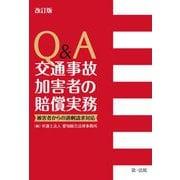 Q&A 交通事故加害者の賠償実務―被害者からの過剰請求対応 改訂版 [単行本]