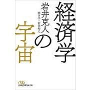 経済学の宇宙(日経ビジネス人文庫) [文庫]