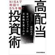 NISAで利回り5%を稼ぐ高配当投資術―なぜバフェットは日本株を買うのか [単行本]
