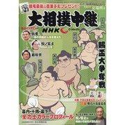 大相撲中継 夏場所号 2021年 5/22号 [雑誌]