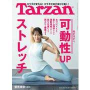 Tarzan (ターザン) 2021年 5/27号 [雑誌]