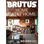 BRUTUS (ブルータス) 2021年 5/15号 [雑誌]