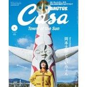 Casa BRUTUS (カーサ ブルータス) 2021年 06月号 [雑誌]