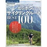 サイクリストが選んだニッポンのサイクリングルートBEST10-自転車で走ってみたい、すべての道へ(ヤエスメディアムック 682) [ムックその他]