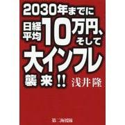 2030年までに日経平均10万円、そして大インフレ襲来!! [単行本]