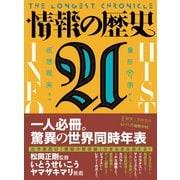 情報の歴史21―象形文字から仮想現実まで [単行本]