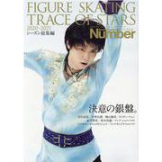 Number PLUS MAY 2021(VOL.10 SP-Sports Graphic [ムックその他]