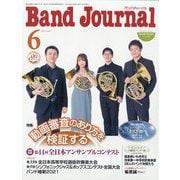 Band Journal (バンド ジャーナル) 2021年 06月号 [雑誌]