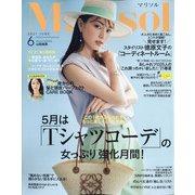 marisol (マリソル) 2021年 06月号 [雑誌]