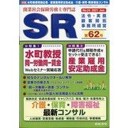 SR(エスアール) 2021年 06月号 [雑誌]