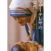 マザーテレサの霊性 [単行本]