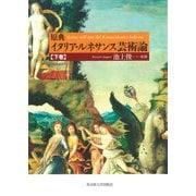 原典イタリア・ルネサンス芸術論〈下巻〉 [単行本]