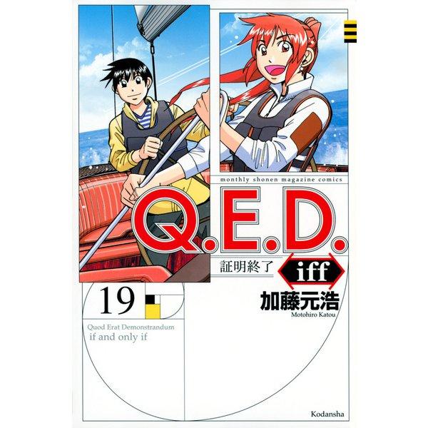 Q.E.D.iff -証明終了-(19)(講談社コミックス月刊マガジン) [コミック]