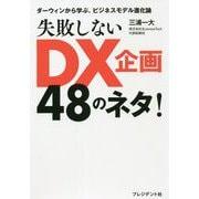 失敗しないDX企画48のネタ!―ダーウィンから学ぶ、ビジネスモデル進化論 [単行本]