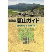 北海道夏山ガイド〈2〉表大雪の山々 最新第2版 [単行本]