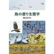鳥の渡り生態学 [単行本]