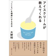 アイスクリームが教えてくれる―「こころ」を健康にする本〈3〉 [単行本]