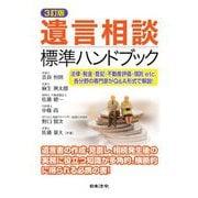 遺言相談標準ハンドブック 3訂版 [単行本]