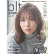 blt graph. vol.66 (2021 APRIL)(B.L.T.MOOK 99号) [ムックその他]