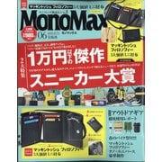 Mono Max (モノ・マックス) 2021年 06月号 [雑誌]