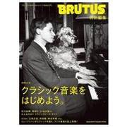 BRUTUS特別編集 増補改訂版 クラシック音楽をはじめよう。 [ムックその他]
