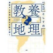 教養としての地理―激変する世界の変化を読み解く [単行本]