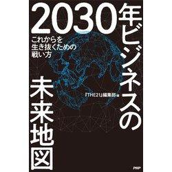 2030年ビジネスの未来地図―これからを生き抜くための戦い方 [単行本]