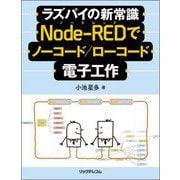 ラズパイの新常識 Node-REDでノーコード/ローコード電子工作 [単行本]