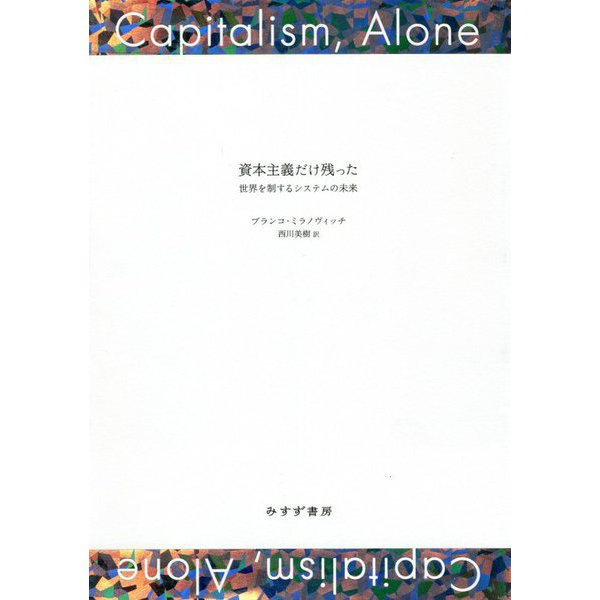 資本主義だけ残った―世界を制するシステムの未来 [単行本]
