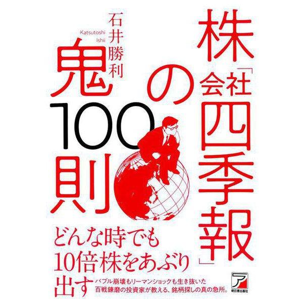 株「会社四季報」の鬼100則 [単行本]