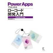Power Appsではじめるローコード開発入門―Power Fx対応 [単行本]