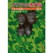 ゴリラのきずな―京都市動物園のゴリラファミリー観察記 [単行本]