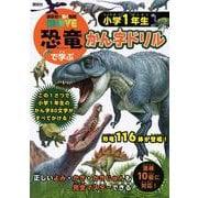 MOVE 恐竜で学ぶ かん字ドリル 小学1年生 [単行本]