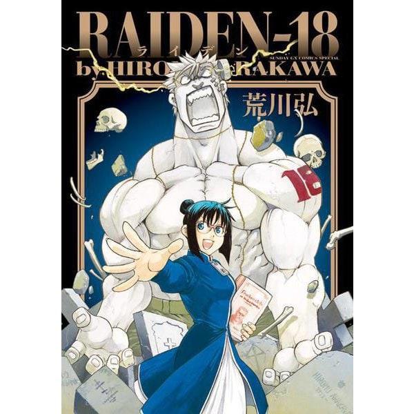 RAIDEN-18(サンデーGXコミックス) [コミック]