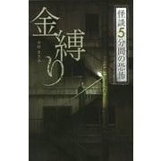金縛り―怪談5分間の恐怖(フォア文庫) [新書]