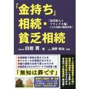 「金持ち」相続・貧乏相続―「家賃収入×ブランド土地」による究極の節税対策! [単行本]