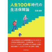 人生100年時代の生活保障論 [単行本]