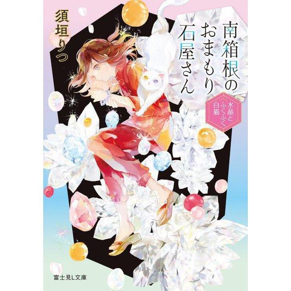 南箱根のおまもり石屋さん―水晶とふくふく白猫(富士見L文庫) [文庫]