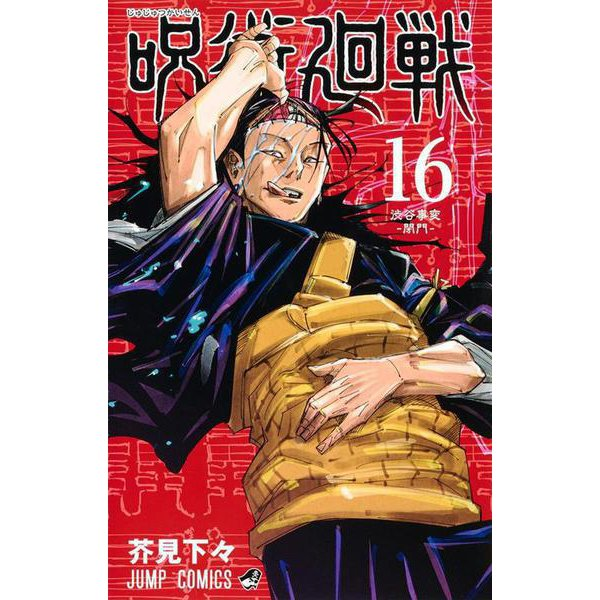 呪術廻戦 16(ジャンプコミックス) [コミック]