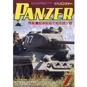 PANZER (パンツアー) 2021年 07月号 [雑誌]